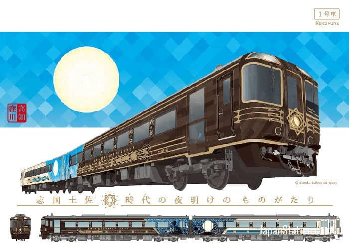 JR Shikoku's 3rd Sightseeing train: Shikoku Tosa Toki-no-Yoake-no-Monogatari