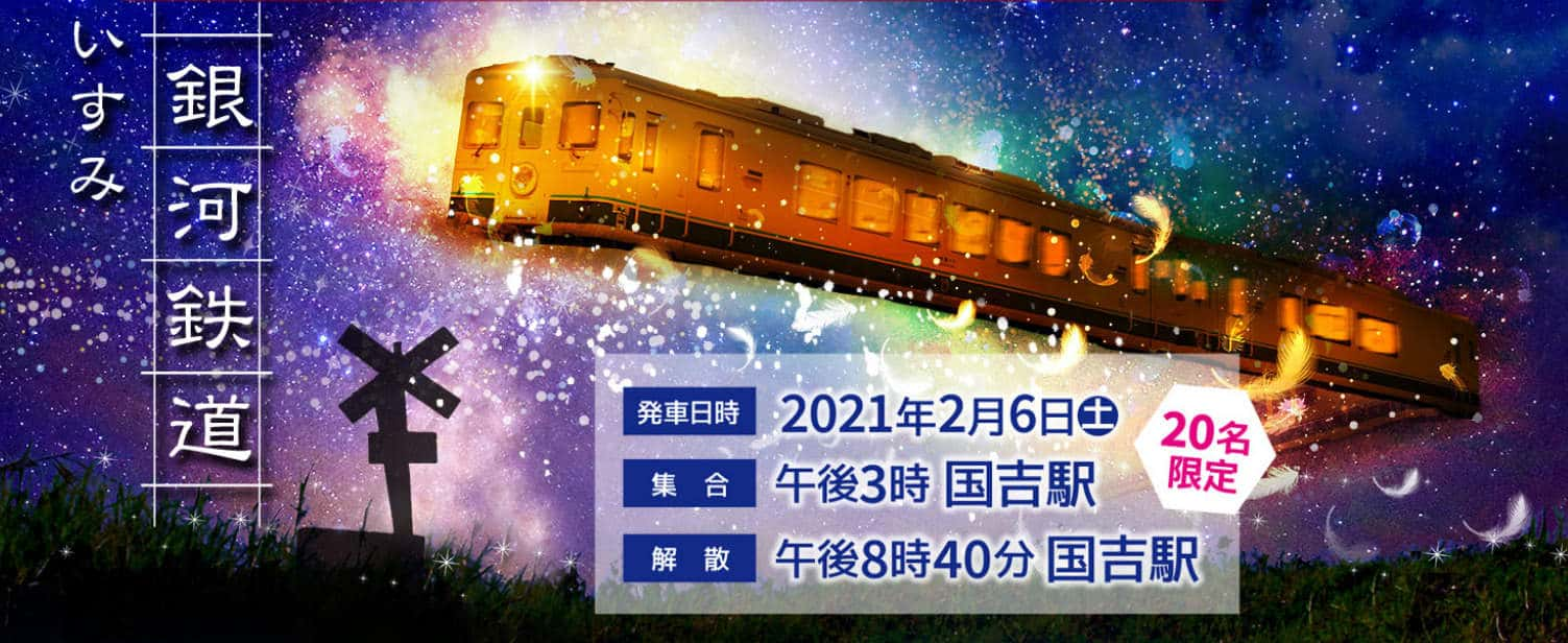 Isumi Galaxy Railway will make its first run on February 6th