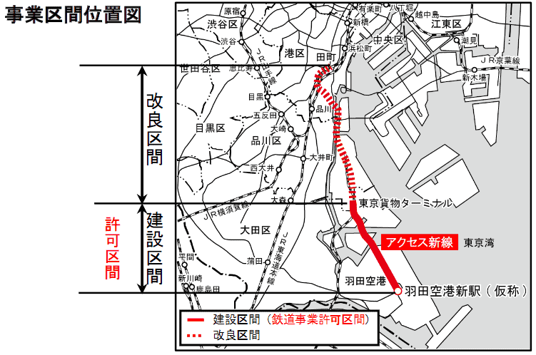 The Access New Line is shown in bold red between Haneda Airport & Tokyo Freight Terminal. The dotted line shows a disused freight line which will be renovated to connect with Tamachi Station