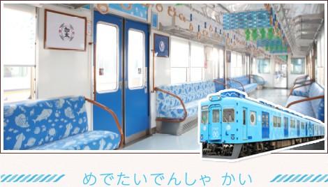 Medetai Train Kai